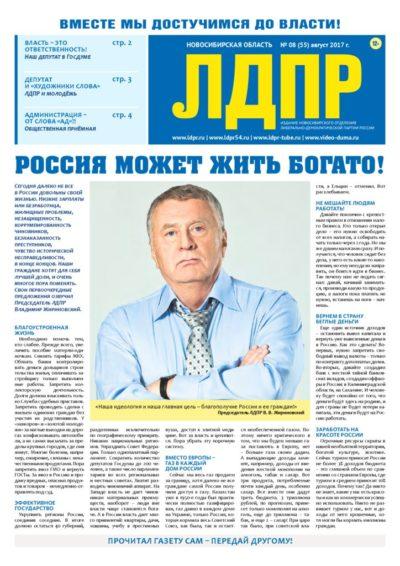 thumbnail of LDPR_08 (55)_2017_web