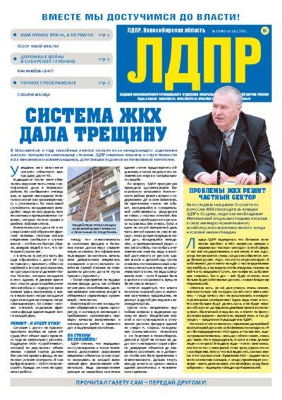 thumbnail of ldpr_09-44-_web