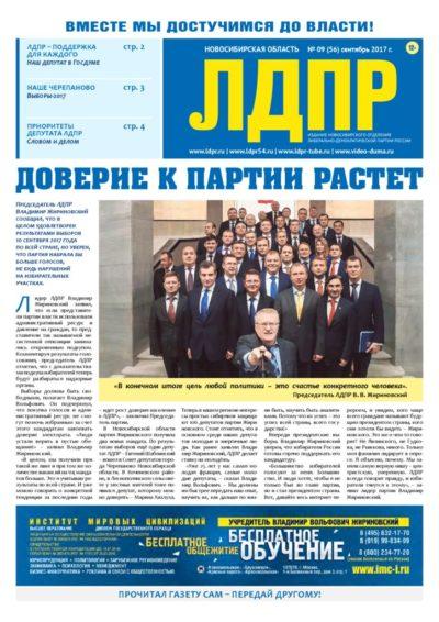 thumbnail of LDPR_09 (56)_2017_web