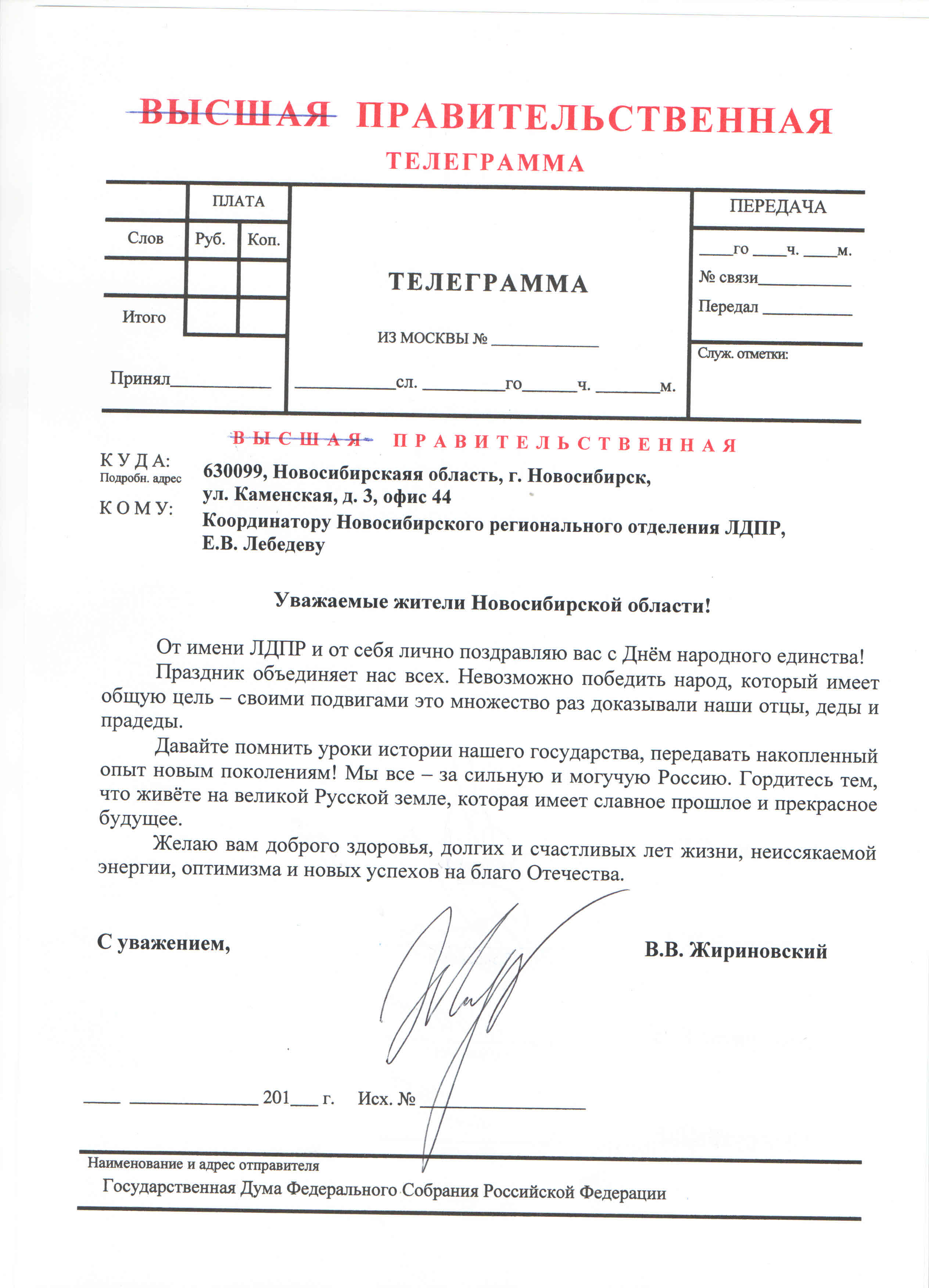 Телеграмма от В. В. Жириновского жителям Новосибирска