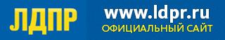 off_banner_ldpr