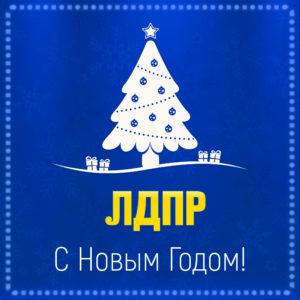 ldpr_novyj-god