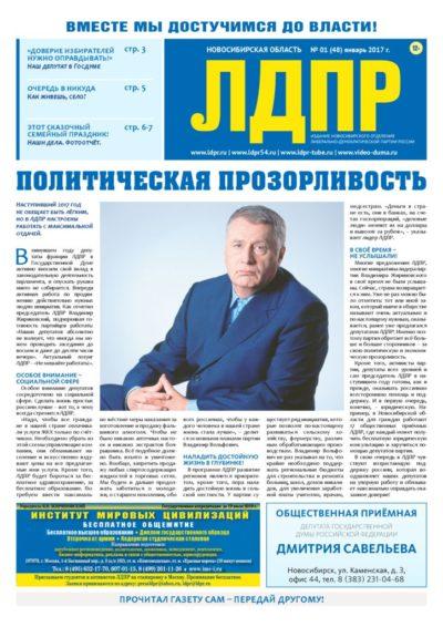 thumbnail of LDPR_01 (48)_2017