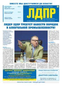 thumbnail of LDPR_03 (50)_2017_Web
