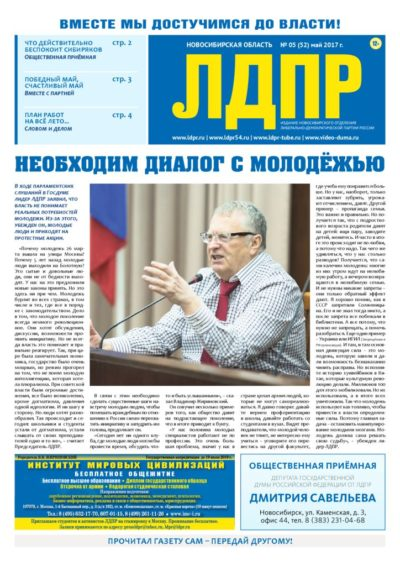 thumbnail of LDPR_05 (52)_2017_Web