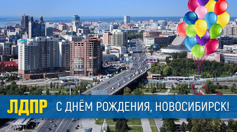 Поздравляем новосибирцев с Днём города!