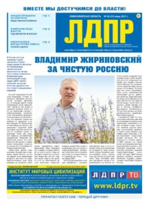 thumbnail of LDPR_06 (53)_2017_Web