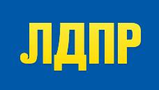 ЛДПР: Новосибирская область