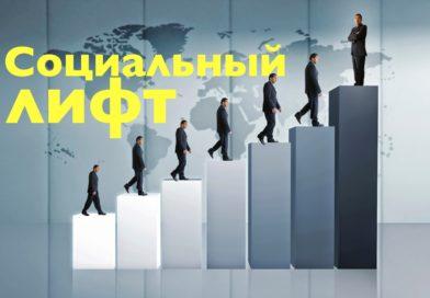 Дмитрий Савельев: Конкурс «Лидеры России» – отличная демонстрация работы социальных лифтов