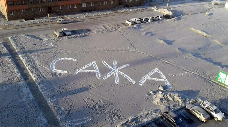 Микрорайон Весенний Новосибирск. Сажа на снегу.