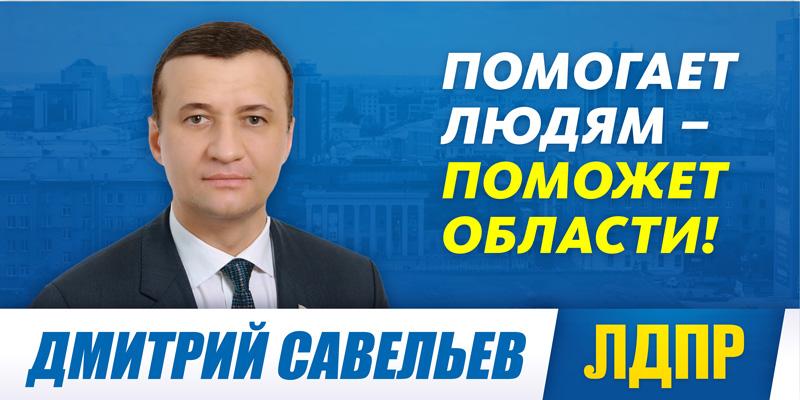 Кандидат на должность Губернатора Новосибирской области от ЛДПР Дмитрий Савельев