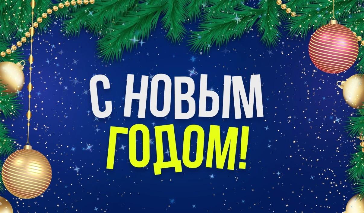 Поздравляем с Новым годом! (видео)