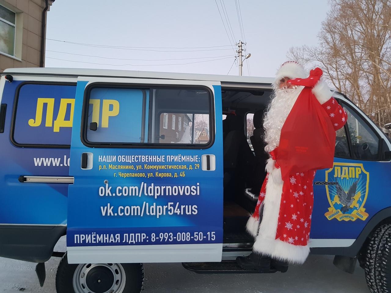Дед Мороз ЛДПР с подарками едет по области!