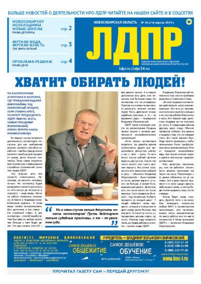 Газета НРО ЛДПР 04 (74) 2019