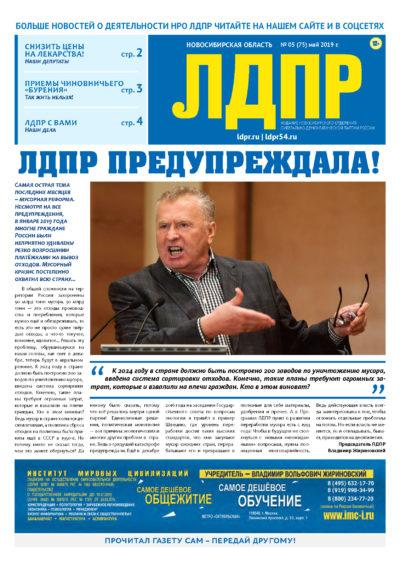 Газета НРО ЛДПР 05 (75) 2019